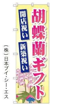 【胡蝶蘭ギフト】のぼり旗