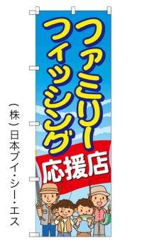 【ファミリーフィッシング応援店】のぼり旗