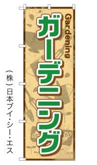 【ガーデニング】のぼり旗