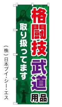 【格闘技・武道用品】特価のぼり旗