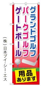 【グランドゴルフ・パークゴルフ・ゲートボール】特価のぼり旗