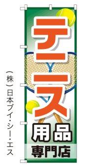 【テニス用品専門店】特価のぼり旗