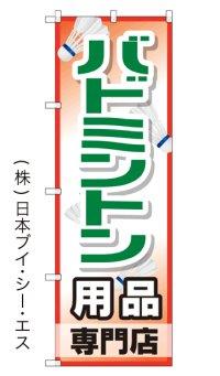 【バドミントン用品専門店】特価のぼり旗