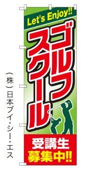 【ゴルフスクール】特価のぼり旗