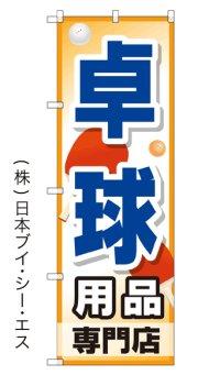 【卓球用品専門店】特価のぼり旗