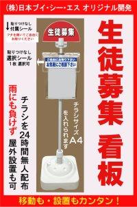 【生徒募集看板・チラシ配り看板】(株)日本ブイ・シー・エス オリジナル開発