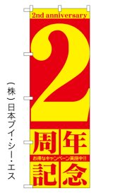 【2周年記念】特価のぼり旗