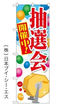 【抽選会開催中】のぼり旗