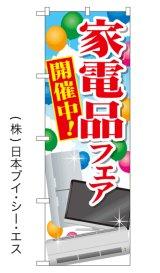 【家電品フェア開催中】のぼり旗