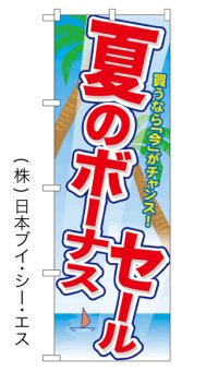 【夏のボーナスセール】のぼり旗