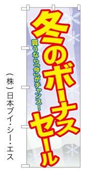 【冬のボーナスセール】のぼり旗