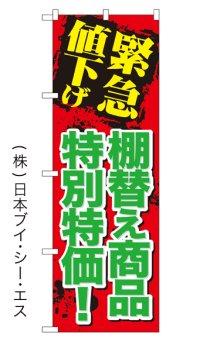 【棚替え商品特別特価!】のぼり旗