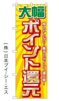 【大幅ポイント還元】のぼり旗