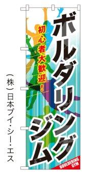 【ボルダリングジム】のぼり旗