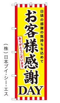 【お客様感謝DAY】のぼり旗