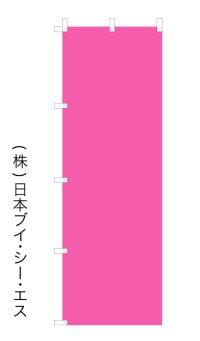 【無地のぼり旗(薄めのピンク) 600×1,800mm】のぼり旗