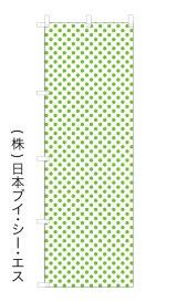 MV-0645【文字入れのぼり旗】既製柄に文字入れ・打ち合わせカンタン オリジナルのぼり旗