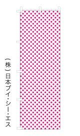 MV-0646【文字入れのぼり旗】既製柄に文字入れ・打ち合わせカンタン オリジナルのぼり旗