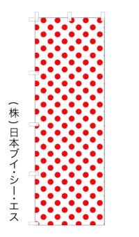 MV-0643【文字入れのぼり旗】既製柄に文字入れ・打ち合わせカンタン オリジナルのぼり旗