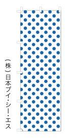 MV-0644【文字入れのぼり旗】既製柄に文字入れ・打ち合わせカンタン オリジナルのぼり旗
