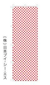 MV-0647【文字入れのぼり旗】既製柄に文字入れ・打ち合わせカンタン オリジナルのぼり旗