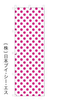 MV-0642【文字入れのぼり旗】既製柄に文字入れ・打ち合わせカンタン オリジナルのぼり旗