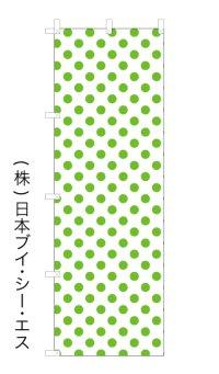 MV-0641【文字入れのぼり旗】既製柄に文字入れ・打ち合わせカンタン オリジナルのぼり旗