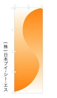 MV-0653【文字入れのぼり旗】既製柄に文字入れ・打ち合わせカンタン オリジナルのぼり旗