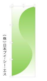 MV-0652【文字入れのぼり旗】既製柄に文字入れ・打ち合わせカンタン オリジナルのぼり旗
