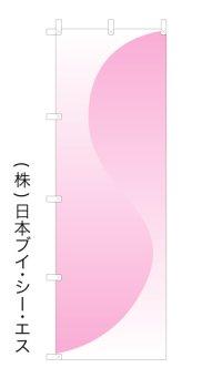 MV-0651【文字入れのぼり旗】既製柄に文字入れ・打ち合わせカンタン オリジナルのぼり旗
