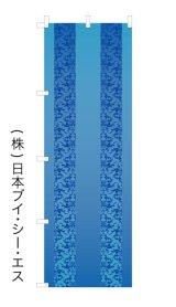MV-0649【文字入れのぼり旗】既製柄に文字入れ・打ち合わせカンタン オリジナルのぼり旗