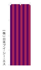 MV-0657【文字入れのぼり旗】既製柄に文字入れ・打ち合わせカンタン オリジナルのぼり旗