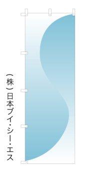 MV-0654【文字入れのぼり旗】既製柄に文字入れ・打ち合わせカンタン オリジナルのぼり旗