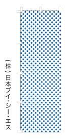 MV-0648【文字入れのぼり旗】既製柄に文字入れ・打ち合わせカンタン オリジナルのぼり旗