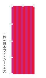 MV-0655【文字入れのぼり旗】既製柄に文字入れ・打ち合わせカンタン オリジナルのぼり旗