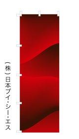 MV-0650【文字入れのぼり旗】既製柄に文字入れ・打ち合わせカンタン オリジナルのぼり旗