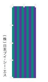 MV-0656【文字入れのぼり旗】既製柄に文字入れ・打ち合わせカンタン オリジナルのぼり旗