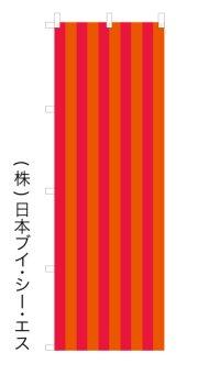 MV-0658【文字入れのぼり旗】既製柄に文字入れ・打ち合わせカンタン オリジナルのぼり旗