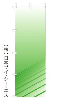 MV-0663【文字入れのぼり旗】既製柄に文字入れ・打ち合わせカンタン オリジナルのぼり旗