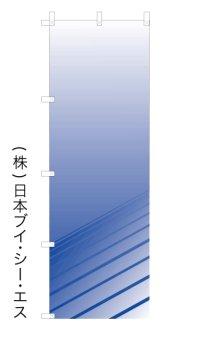 MV-0661【文字入れのぼり旗】既製柄に文字入れ・打ち合わせカンタン オリジナルのぼり旗