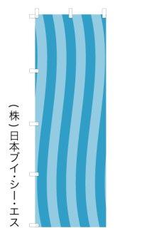 MV-0667【文字入れのぼり旗】既製柄に文字入れ・打ち合わせカンタン オリジナルのぼり旗