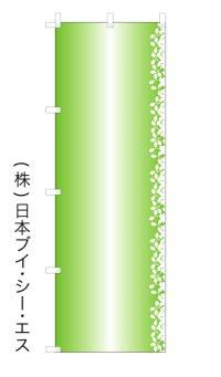 MV-0669【文字入れのぼり旗】既製柄に文字入れ・打ち合わせカンタン オリジナルのぼり旗