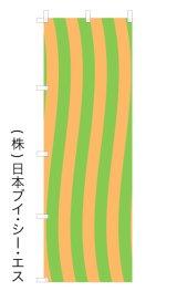 MV-0665【文字入れのぼり旗】既製柄に文字入れ・打ち合わせカンタン オリジナルのぼり旗