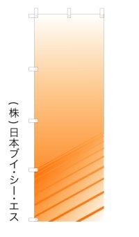 MV-0664【文字入れのぼり旗】既製柄に文字入れ・打ち合わせカンタン オリジナルのぼり旗