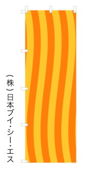 MV-0668【文字入れのぼり旗】既製柄に文字入れ・打ち合わせカンタン オリジナルのぼり旗