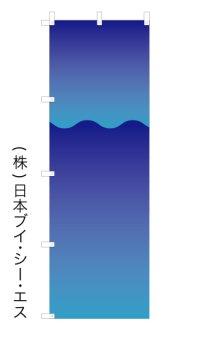 MV-0659【文字入れのぼり旗】既製柄に文字入れ・打ち合わせカンタン オリジナルのぼり旗