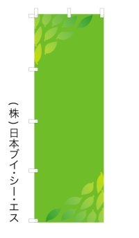 MV-0660【文字入れのぼり旗】既製柄に文字入れ・打ち合わせカンタン オリジナルのぼり旗