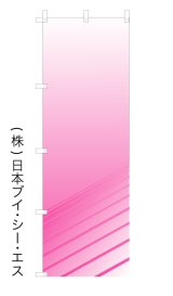 MV-0662【文字入れのぼり旗】既製柄に文字入れ・打ち合わせカンタン オリジナルのぼり旗