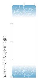 MV-0671【文字入れのぼり旗】既製柄に文字入れ・打ち合わせカンタン オリジナルのぼり旗