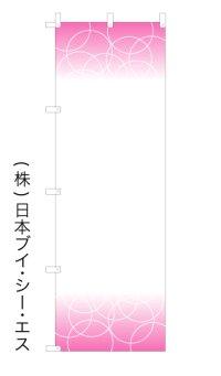 MV-0672【文字入れのぼり旗】既製柄に文字入れ・打ち合わせカンタン オリジナルのぼり旗